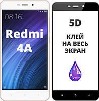 5D стекло Xiaomi Redmi 4A (Защитное Full Glue) (Сяоми Ксиаоми Редми 4А)