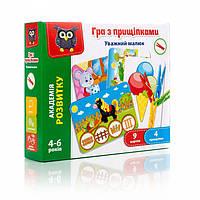"""Настольная игра для детей с прищепками VT5303  """"Внимательный малыш"""" VT5303-12 (укр)"""