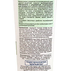 Bielita - Skin AHA Clinic Маска-пилинг активная для лица с фруктовыми кислотами 100ml, фото 2