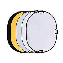 Овальний відбивач 5 в 1 рефлектор c ручкою 60Х90см., фото 3