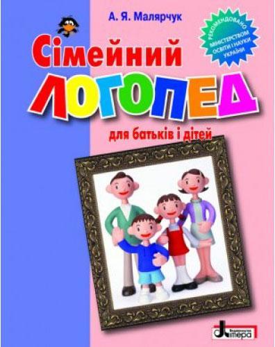Сімейний логопед для батьків і дітей. Малярчук А.Я.