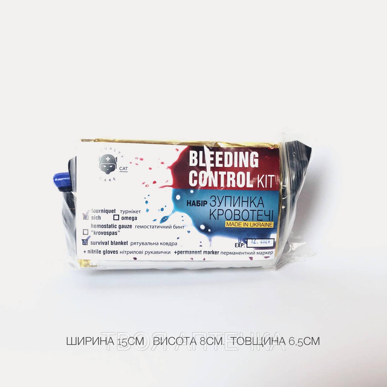 Bleeding control kit SICH 2.0 / Турнікет+термоковдра