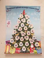 Новорічний адвент-календар нашого класу, 2+