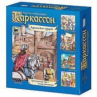 Настольная игра Hobby World Каркассон. Королевский подарок (1087)