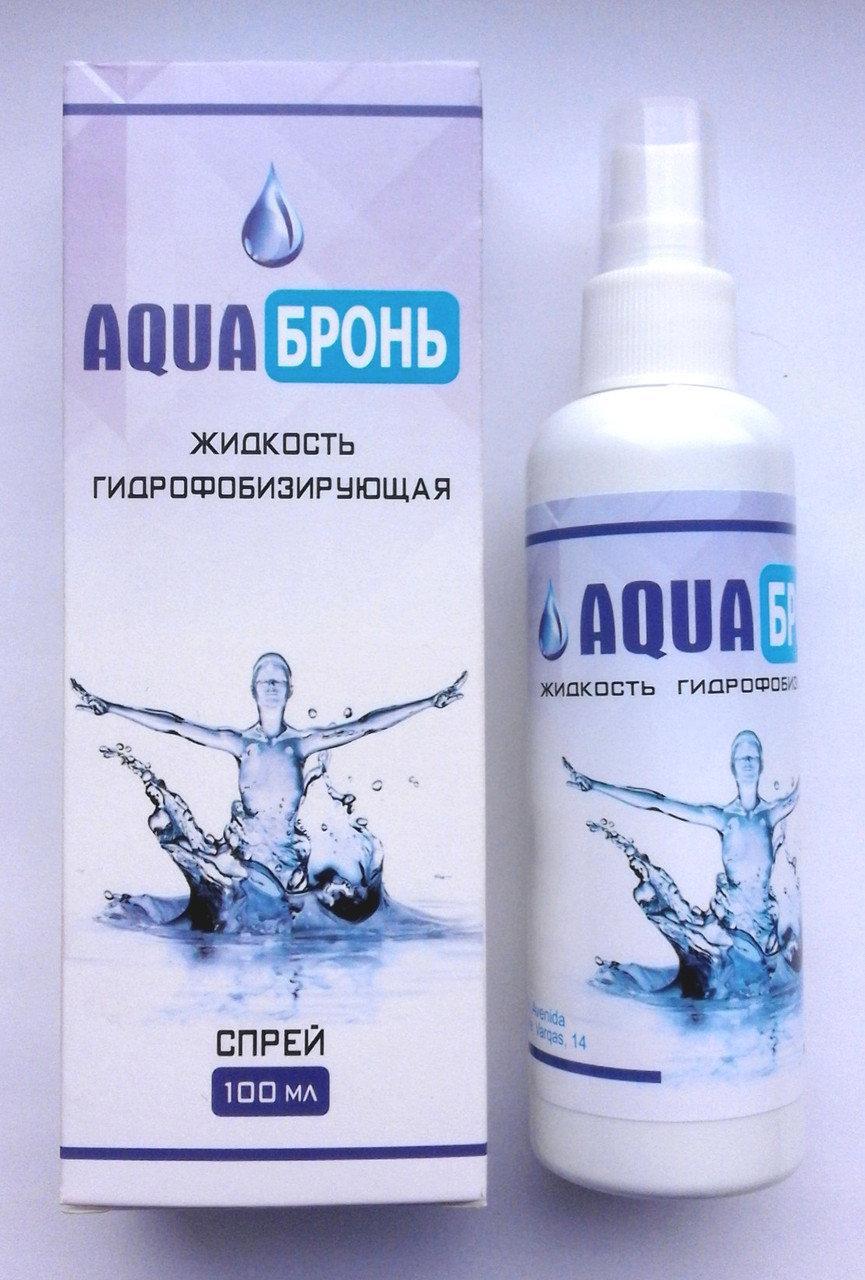 AQUA Бронь - Водоотталкивающий спрей для обуви, одежды (Аква Бронь