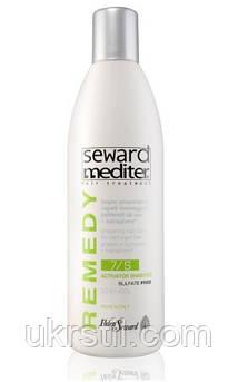 Шампунь-активатор для восстановления волос Helen Seward Remedy