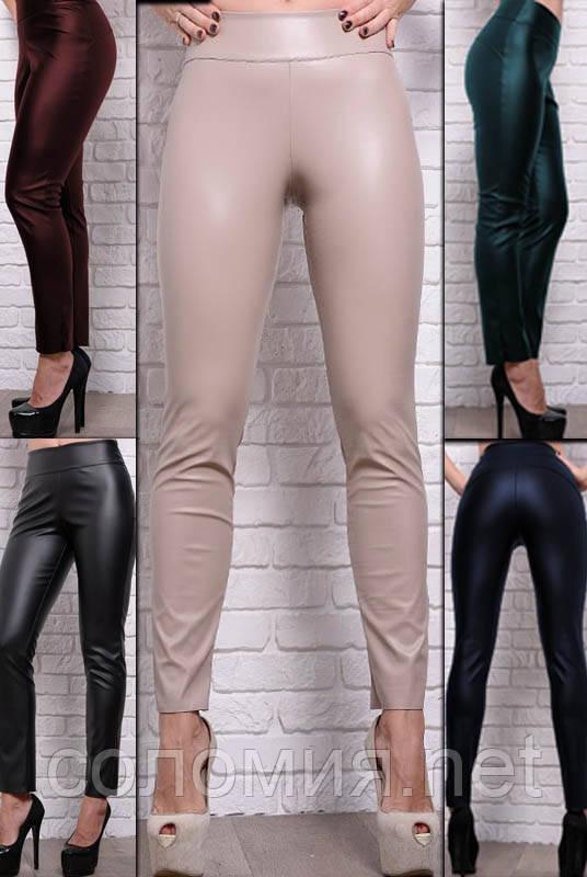 Кожаные брюки моделирующие фигуру 42-60р