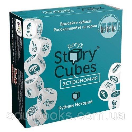 Rory's Story Cubes. Astronomy (Кубики Историй Рори. Астрономия) - настольная игра