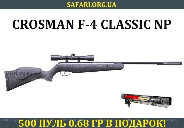 Пневматическая винтовка Crosman F-4 Classic NP (4x32)