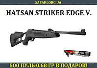 Пневматическая винтовка Hatsan Striker Edge Vortex, фото 1