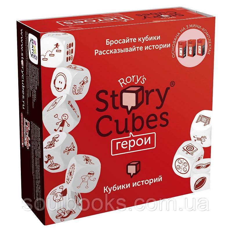 Rory's Story Cubes. Heroes (Кубики Историй Рори. Герои) - настольная игра
