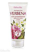 Гель для вмивання для всіх типів шкіри серії Verbena