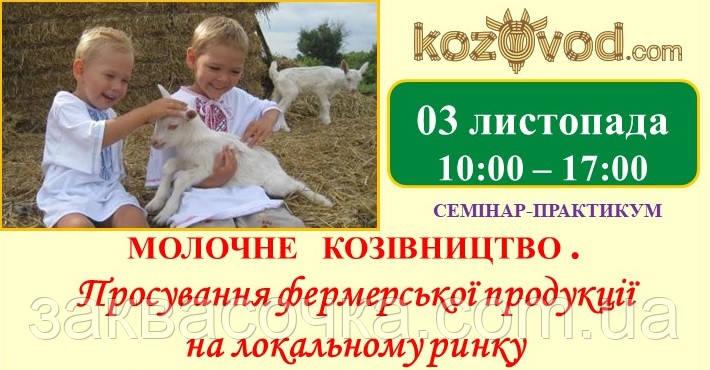 """3 ноября! """"Семинар - практикум для козоводов и сыроделов"""""""