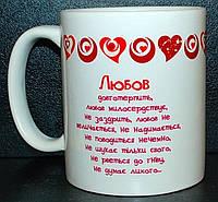 Кружка «Любов ніколи не перестає!» #25