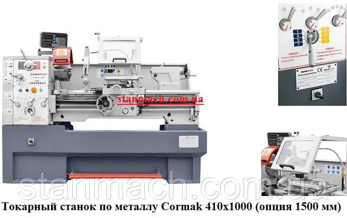 Токарный станок по металлу Cormak 410x1000 (опция 1500 мм) с УЦИ\ Токарный станок Кормак 410x1000