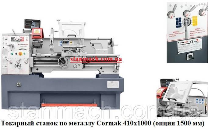 Токарный станок по металлу Cormak 410x1000 (опция 1500 мм) с УЦИ\ Токарный станок Кормак 410x1000, фото 2