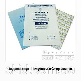 Індикатор стерильності №1000 (Стерилан-120, 132, 180)