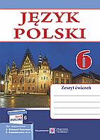 Польська мова. Робочий зошит. 6 клас. (до підр. Л. Біленької-Свистович). 2-й рік навчання.