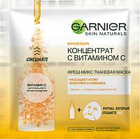 """Тканевая маска Garnier Skin Naturals """"Концентрат с витамином C"""""""