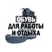 Обувь для работы и активного отдыха