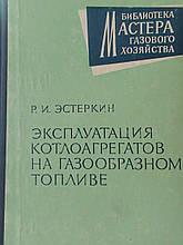 Естеркін Р. В. Експлуатація котлоагрегатів на газоподібному паливі. Л., 1966.