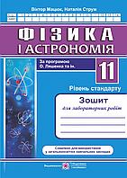 Зошит для лабораторних робіт з фізики і астрономії. 11 клас. (за програмою О. Ляшенка). Рівень стандарт.