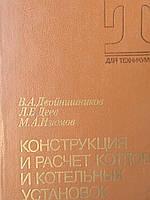 Двойнишников В.А. Конструкция и расчёт котлов и котельных установок. Для техникумов. М., 1988.