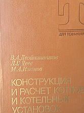 Двойнишников Ст. А. Конструкція і розрахунок котлів і котельних установок. Для технікумів. М., 1988.