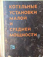 Панин В.И. Котельные установки малой и средней мощности. М., 1968.