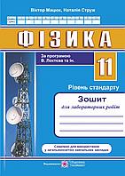 Зошит для лабораторних робіт з фізики. 11 клас. (за програмою В. Локтєва). Рівень стандарт.