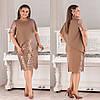 Ошатне плаття з дайвінг крепу + вишивка і асиметричне прикраса з шифону, короткий рукав (50-56) Капучіно