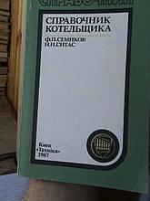 Семіков Ф. П. Довідник котельщика. К., 1987.