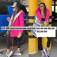 Двусторонняя зимняя куртка (р. 42 до 56) 470 Вл