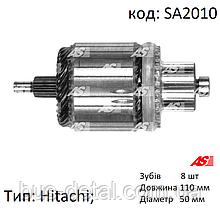 Ротор (якір) стартера на Opel Astra 1.7 CDTi (G/H/J), Опель Астра 1.7 дизель, на Hitachi, AS SA2010