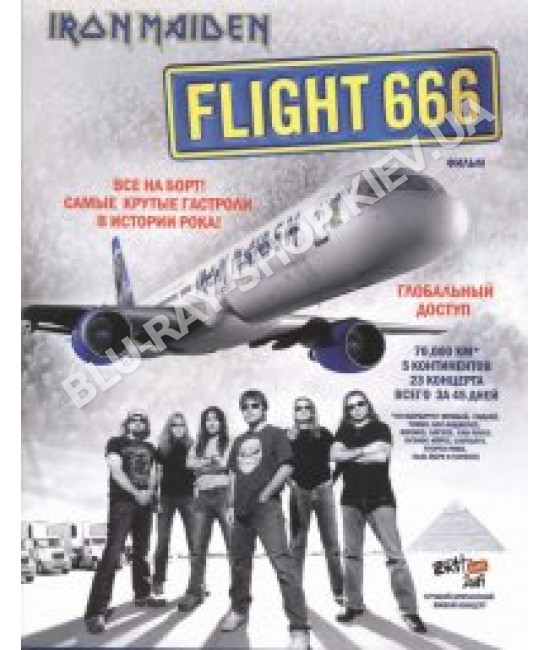 Купить Iron Maiden - Flight 666 [2 DVD]