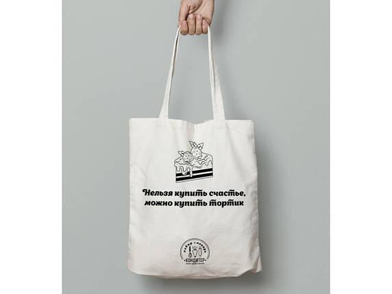 """Тканевая Сумка """"Нельзя купить счастье, можно купить тортик"""" от PPiK, фото 2"""