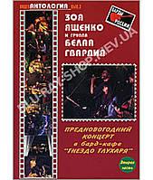 Зоя Ященко и группа Белая Гвардия - Предновогодний концерт...