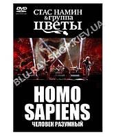 Группа Стаса Намина Цветы - Homo Sapiens «Человек разумный»...