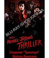 """Создание """"Триллера"""" Майкла Джексона [DVD]"""