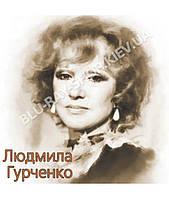 Людмила Гурченко [CD/mp3]