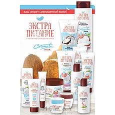 Bielita - ЭкстраПитание Молочко бифазное для умывания лица, мгновенного снятия макияжа 150ml, фото 3