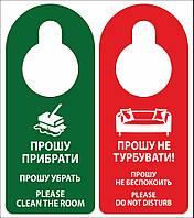 Табличка на дверную ручку-хенгер Прошу убрать/Не беспокоить (от100 штук)