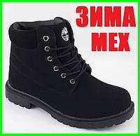 Ботинки Мужские Timberland ЗИМА-МЕХ (размеры: 45) Видео Обзор
