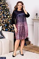 """Вечернее женское платье большого размера с пайетками и бархатом эффект амбре с 50 по 60 размер """"Дебора"""""""