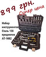 Набор инструментов 108 предметов Сталь AT-1082