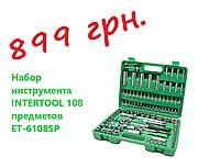Набор инструмента 108 предметов INTERTOOL ET-6108SP