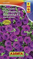 Петуния Пурпурный водопад F2 ампельная, смесь окрасок 10 шт (Аэлита)