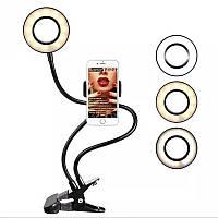 Держатель для телефона на прищепке с подсветкой Professional Live Stream для селфи, 12 Вт