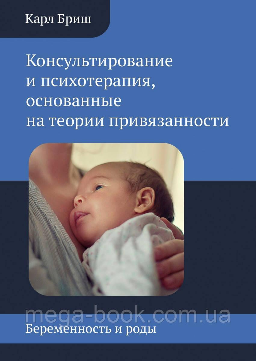 Биндунг-психотерапия. Беременность и роды. Карл Бриш