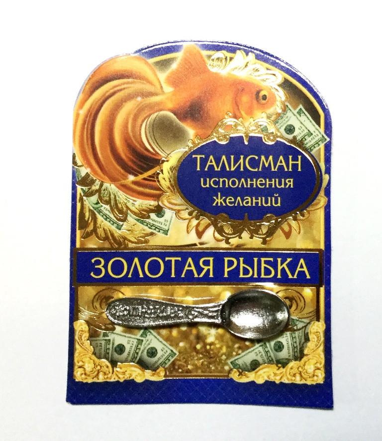 """Ложка-загребушка """"Волшебная """"золотая рыбка"""